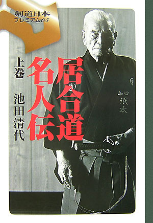楽天ブックス: 居合道名人伝(上...