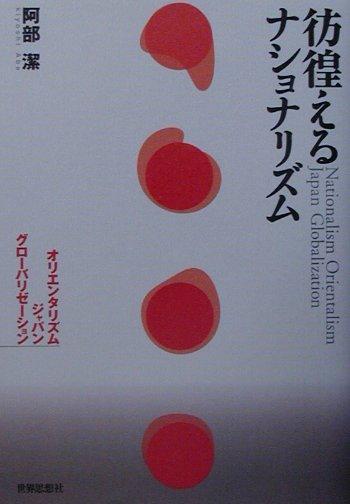 楽天ブックス: 彷徨えるナショナリズム - オリエンタリズム/ジャパン ...