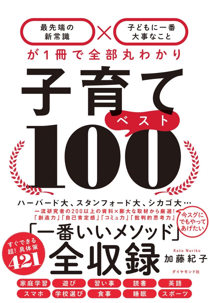 楽天ブックス: 子育てベスト100 - 「最先端の新常識×子どもに一番大事 ...