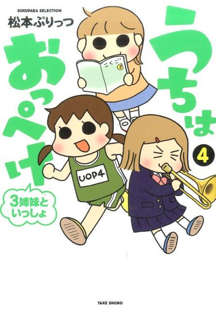 楽天ブックス: うちはおっぺけ(4) - 3姉妹といっしょ - 松本ぷりっつ ...
