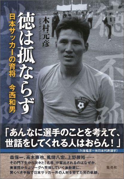 楽天ブックス: 徳は孤ならず - 日本サッカーの育将今西和男 - 木村元彦 ...