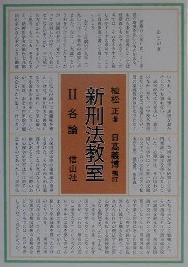 楽天ブックス: 新刑法教室(2) - 植松正 - 9784797250879 : 本