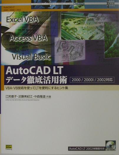 AutoCAD LTデータ徹底活用術 VBA・VB技術を使ってLTを便利にするヒント集 (Autodesk徹底活