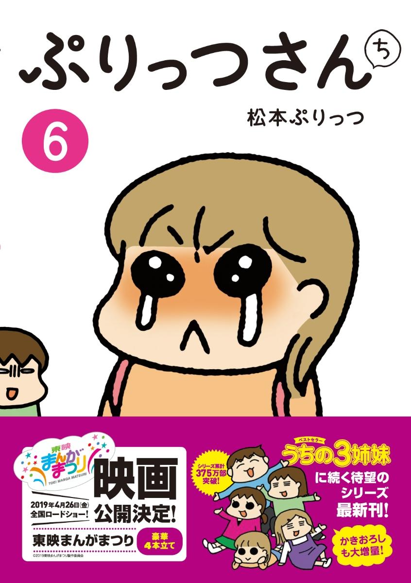 楽天ブックス: ぷりっつさんち6 - 松本ぷりっつ - 9784074257973 : 本