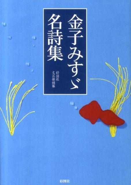金子みすゞ名詩集 / 金子みすゞ