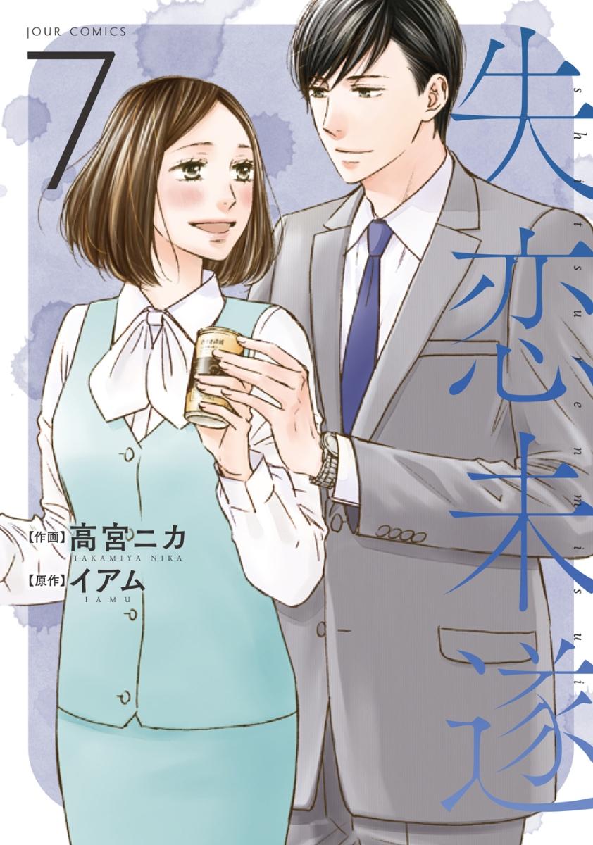 楽天ブックス: 失恋未遂(7) - 高宮ニカ - 9784575338041 : 本