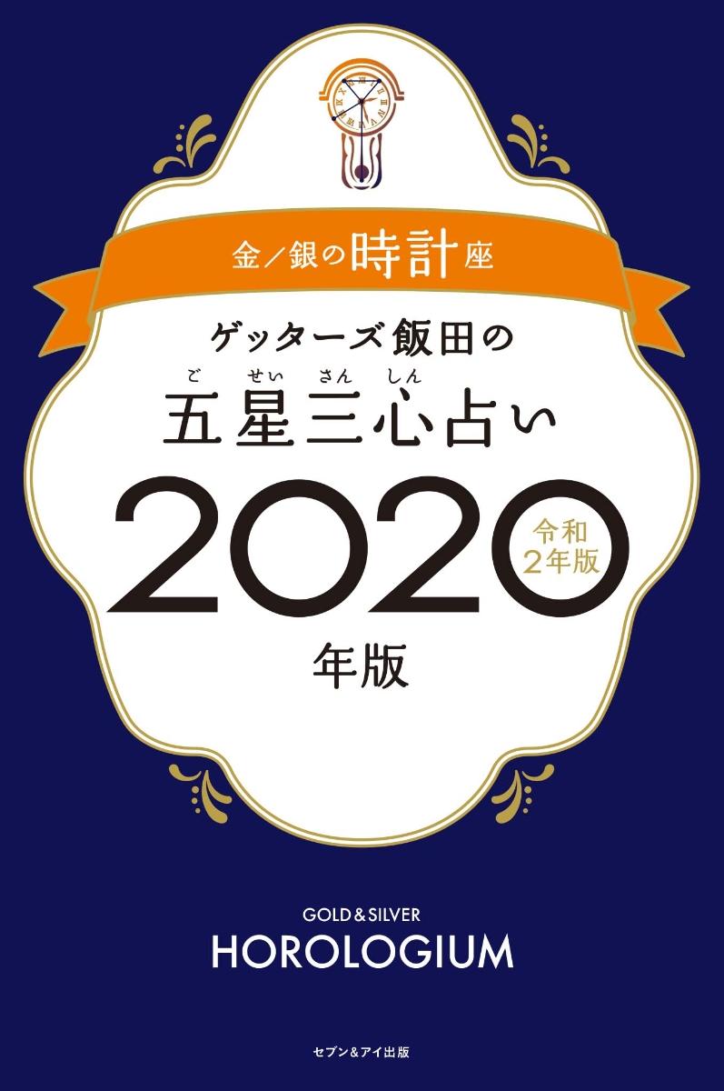 6 2020 銀 月 の 時計