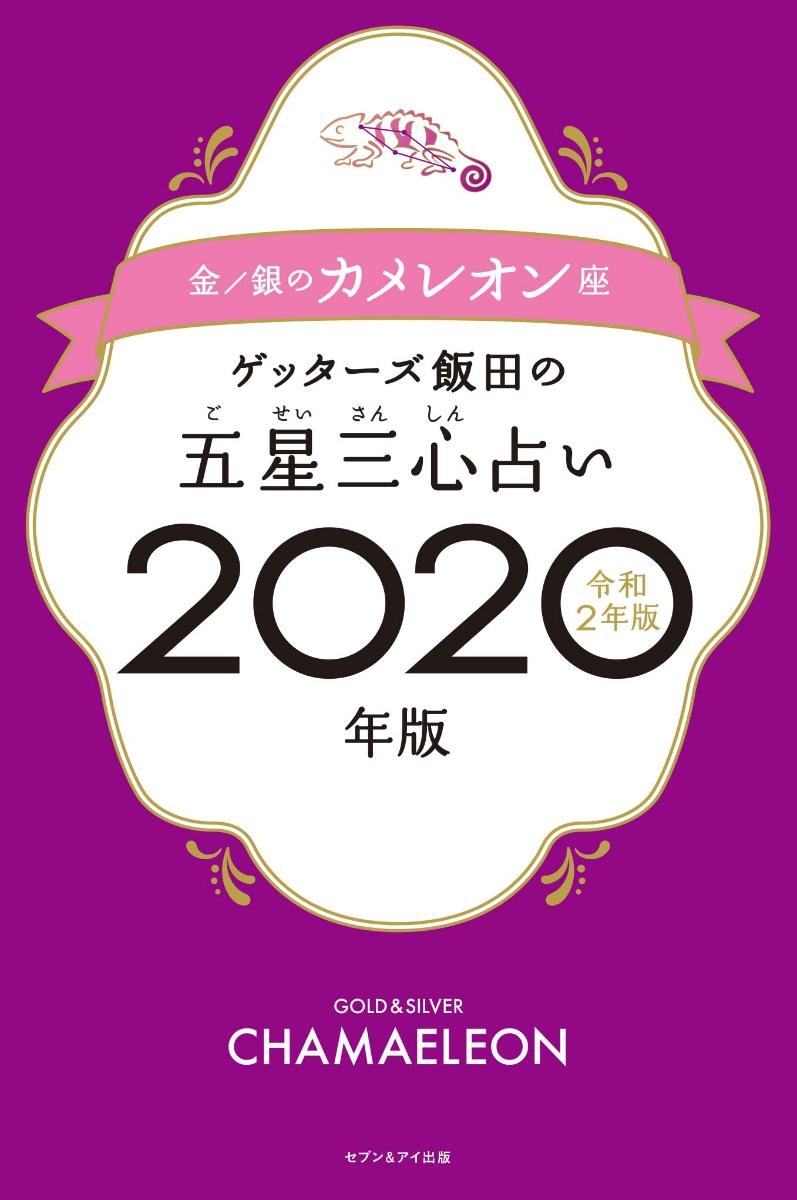 飯田 2020 星座 ゲッターズ
