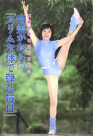 由美かおるさんの画像その9