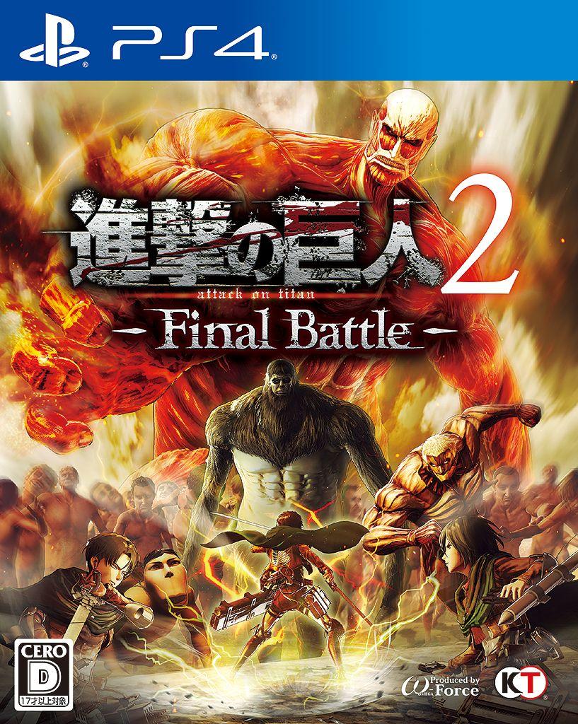 【予約】進撃の巨人2 - Final Battle - PS4版
