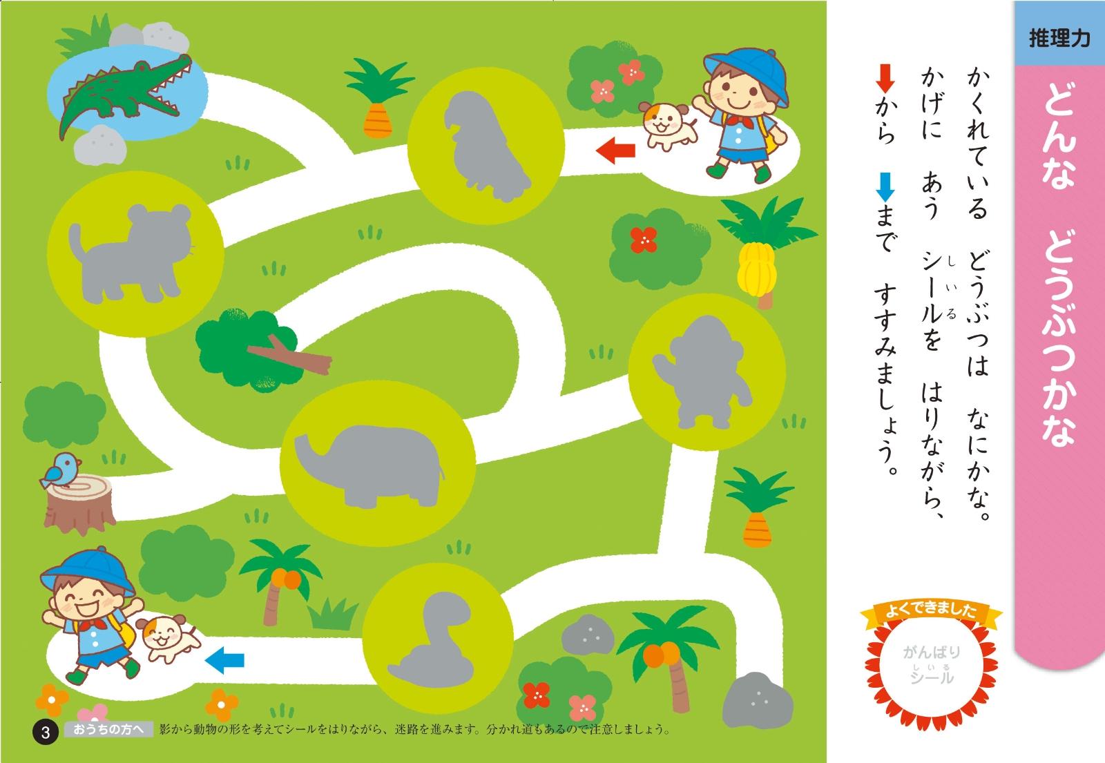 「迷路で遊ぶ 3歳」の画像検索結果