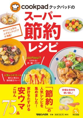 クックパッドのスーパー節約レシピ[クックパッド株式会社]