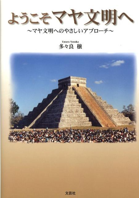 20 月 日 3 文明 マヤ 3月20日にマヤ文明とインドの文明が人類滅亡と言ってますが本当なんです