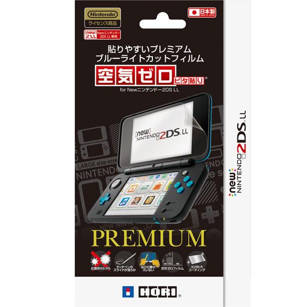 【2DSLL】 プレミアムブルーライトカットフィルムピタ貼り for Newニンテンドー2DS LL