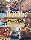 おいしいお菓子のアイデアレシピ100 お菓子の型を使わずに、オーブンの天板だけで焼ける