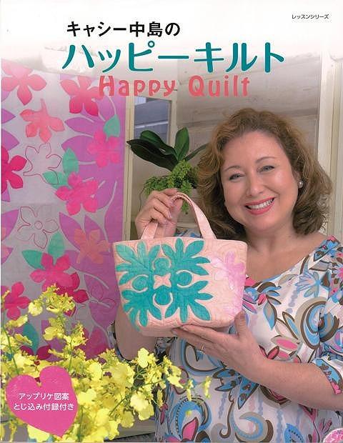 楽天ブックス: 【バーゲン本】キャシー中島のハッピーキルト ...