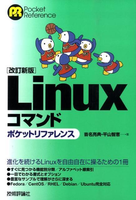 Linuxコマンドポケットリファレンス改訂新版