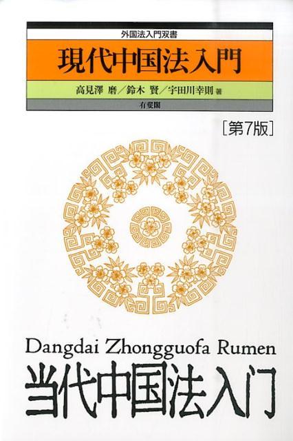 楽天ブックス: 現代中国法入門第7版 - 高見沢磨 - 9784641048171 : 本