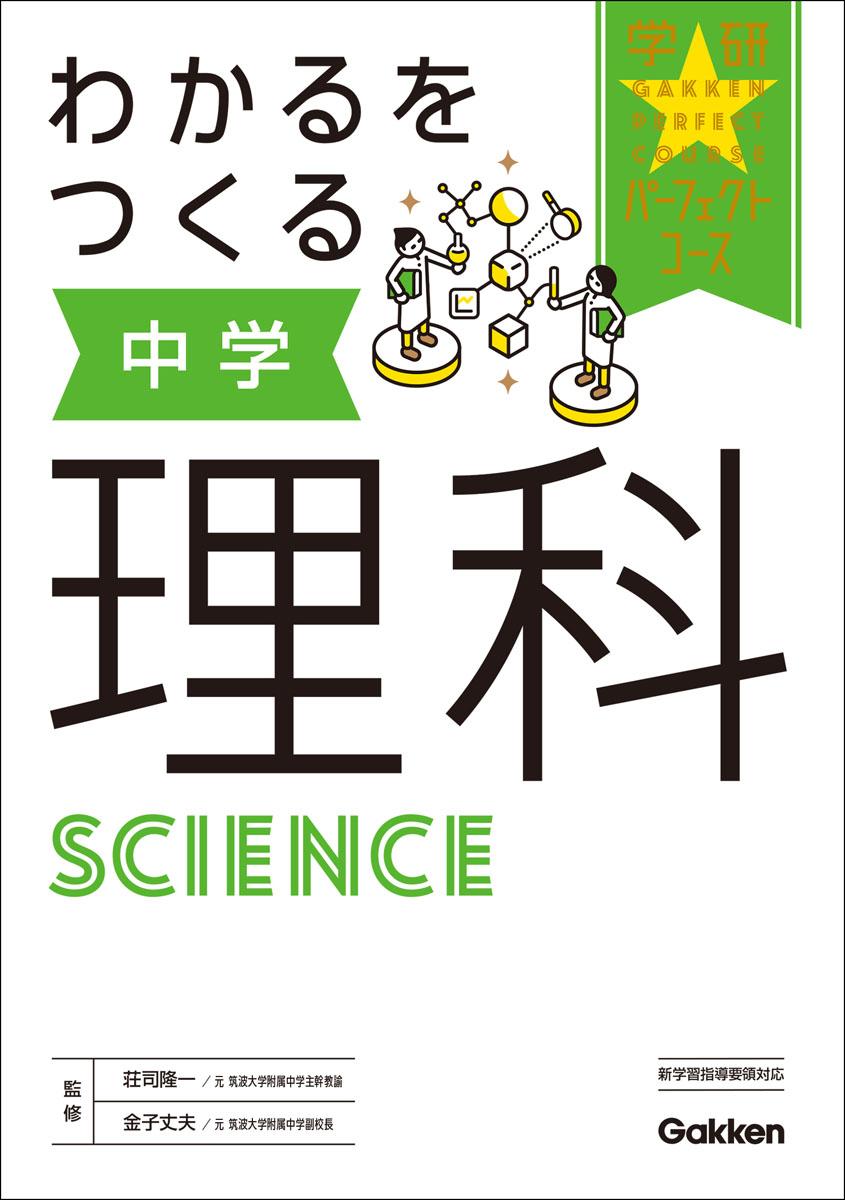 楽天ブックス: わかるをつくる 中学理科 - 学研プラス - 9784053048172 ...