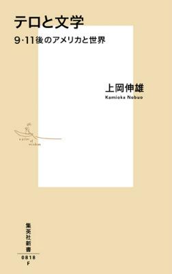 楽天ブックス: テロと文学 - 9・11後のアメリカと世界 - 上岡伸雄 ...