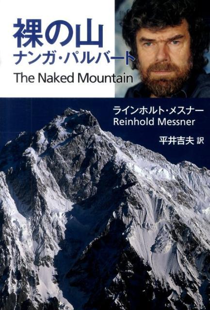 楽天ブックス: 裸の山ナンガ・パルバート - ラインホルト・メスナー ...