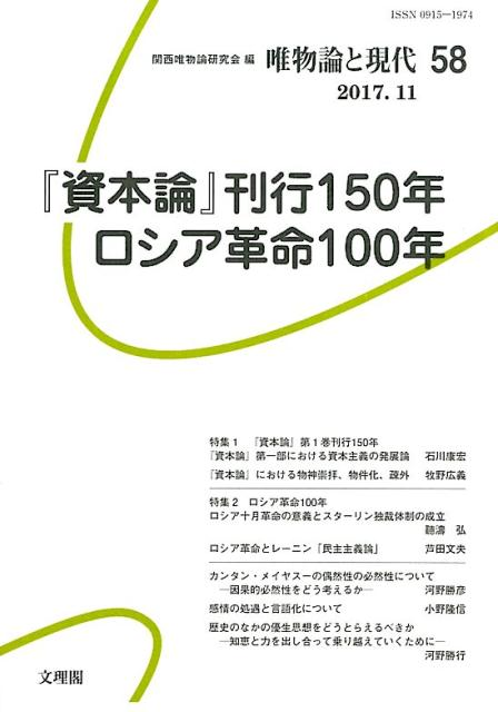 楽天ブックス: 唯物論と現代(58) - 関西唯物論研究会 ...