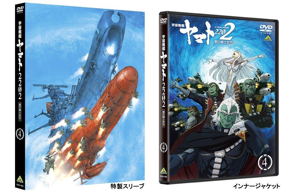 楽天ブックス: 宇宙戦艦ヤマト22...