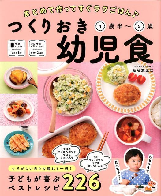 つくりおき幼児食1歳半~5歳 まとめて作ってすぐラクごはん 新谷友里江