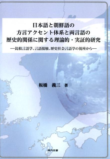 楽天ブックス: 日本語と朝鮮語の方言アクセント体系と両言語の歴史的 ...