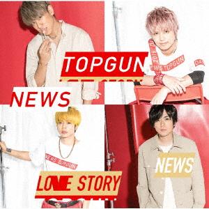 NEWS トップガン / Love Story (通常盤)