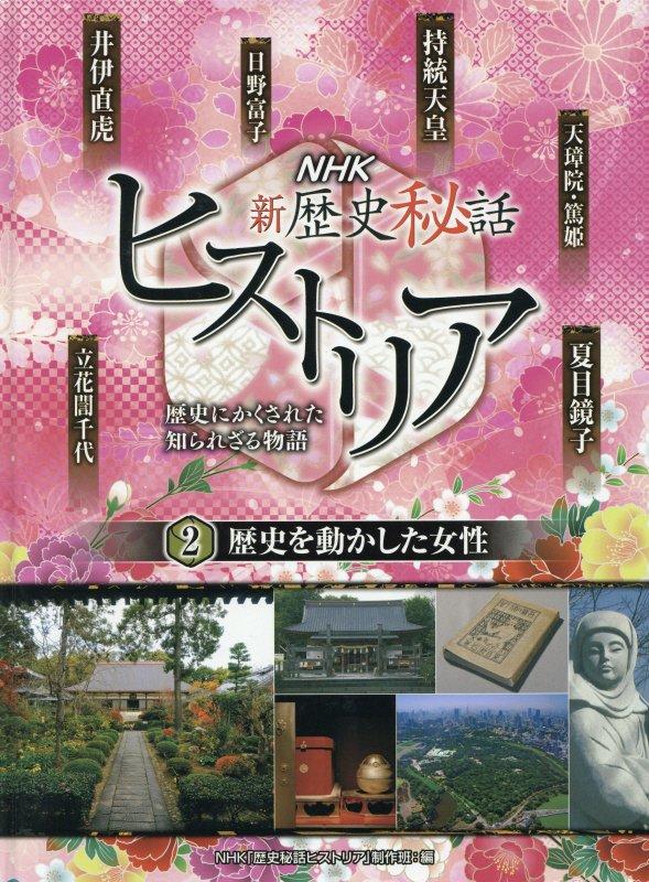 楽天ブックス: NHK新歴史秘話ヒストリア【図書館用】(2) - 歴史に ...