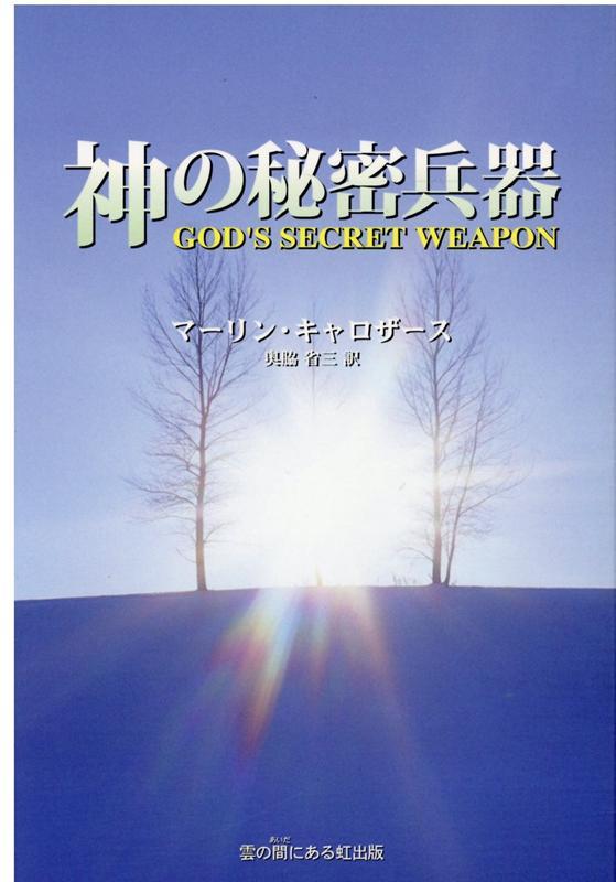 楽天ブックス: 神の秘密兵器 - マーリン・キャロザース ...
