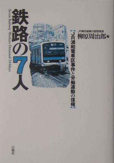 楽天ブックス: 鉄路の7人 - JR浦和電車区事件と労働運動の復権 ...