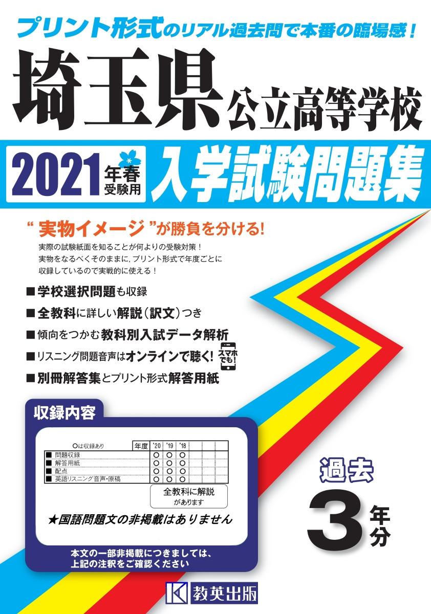 2021 日程 県 公立 埼玉 入試 高校