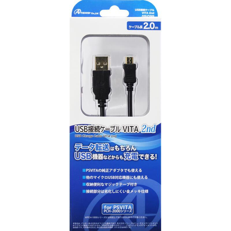 PS VITA(PCH-2000)用 「USB接続ケーブルVITA 2nd」