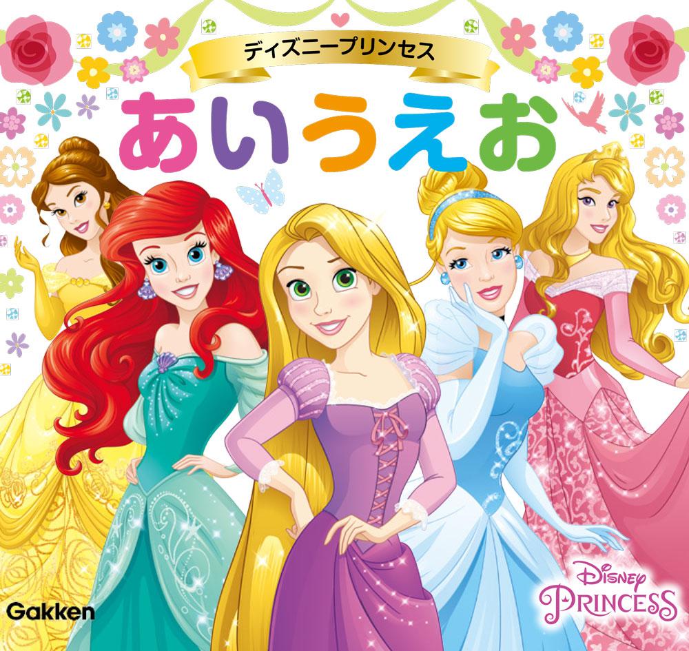 楽天ブックス: ディズニープリンセス あいうえお - 学研プラス