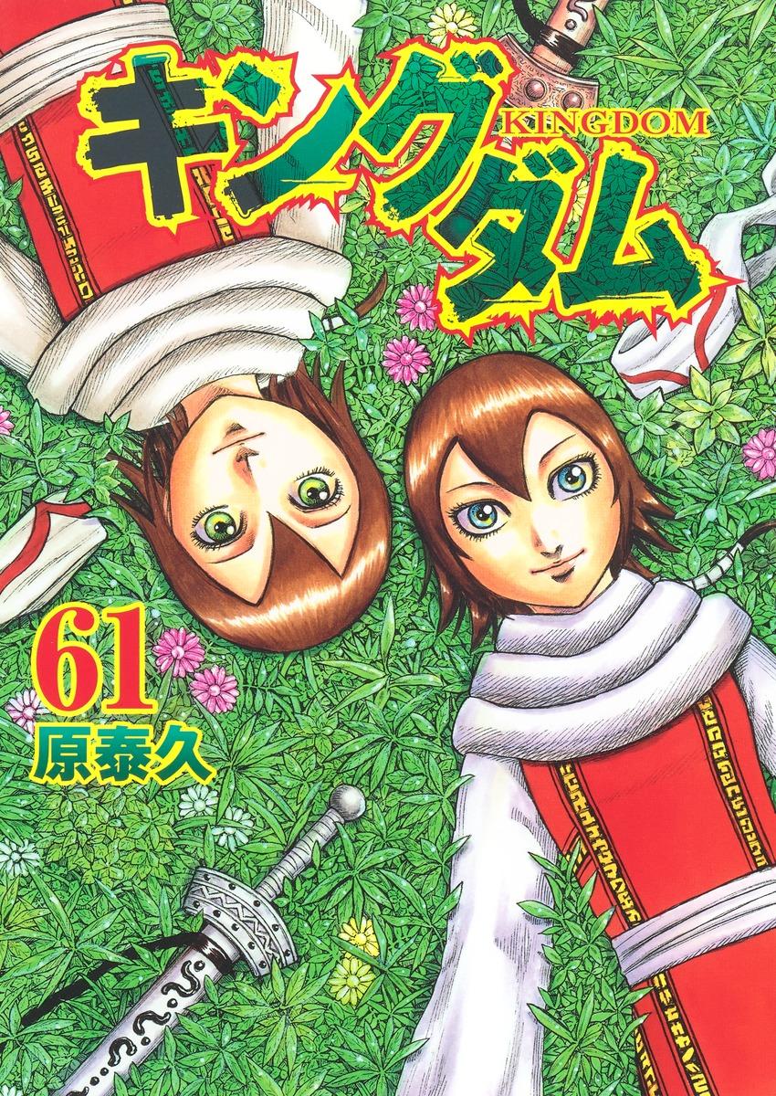 キングダム 61 (ヤングジャンプコミックス) [ 原 泰久 ]