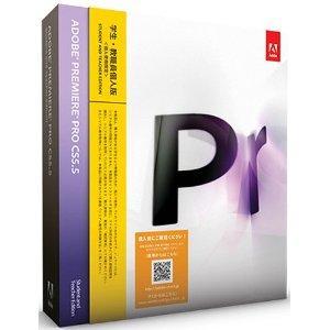 学生・教職員個人版 Premiere Pro 5.5 MAC 日本語