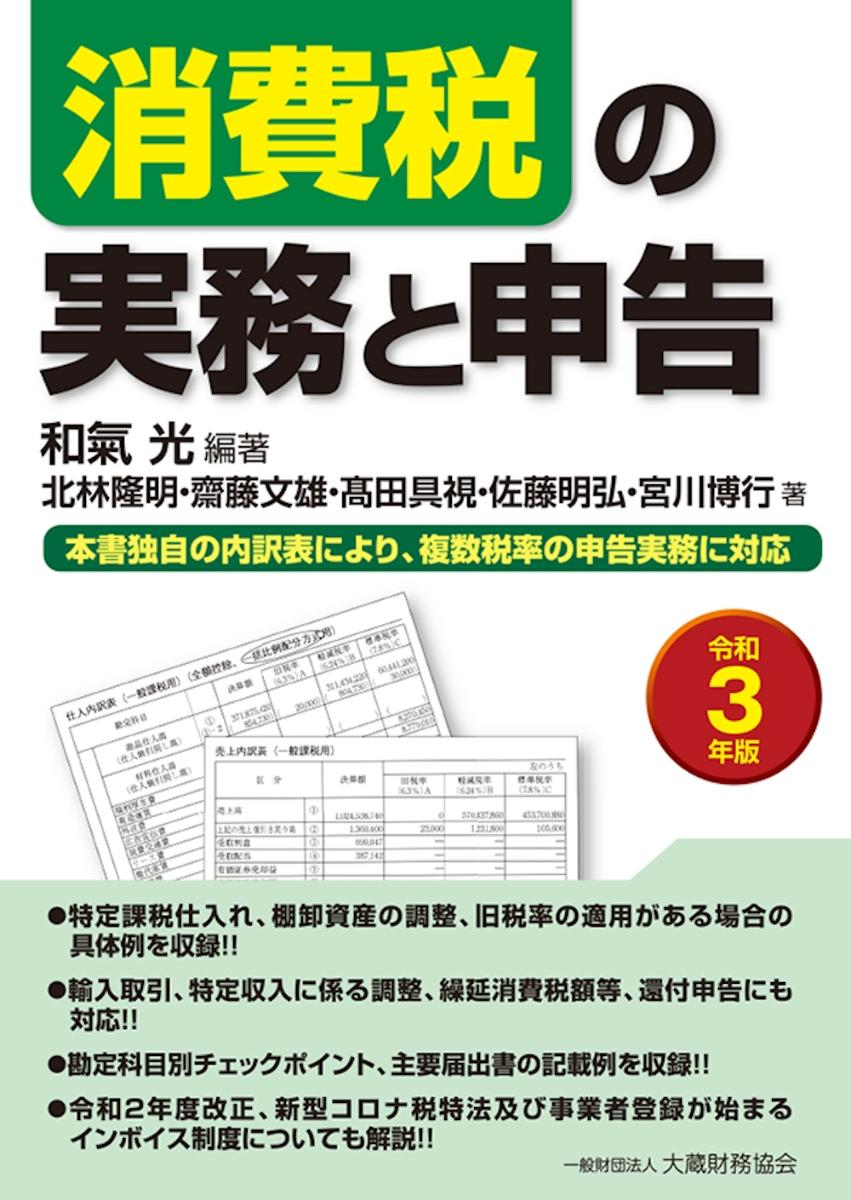 申告 消費 税