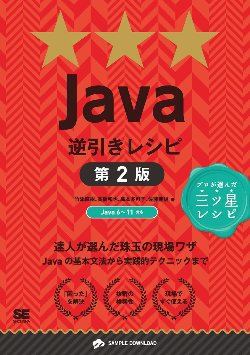 Java逆引きレシピ 第2版 竹添 直樹
