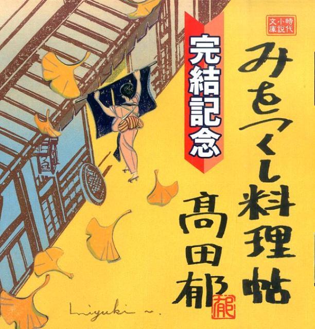 高田郁作品おすすめ7選!心に栄養をくれる時代小説 | ホンシェルジュ