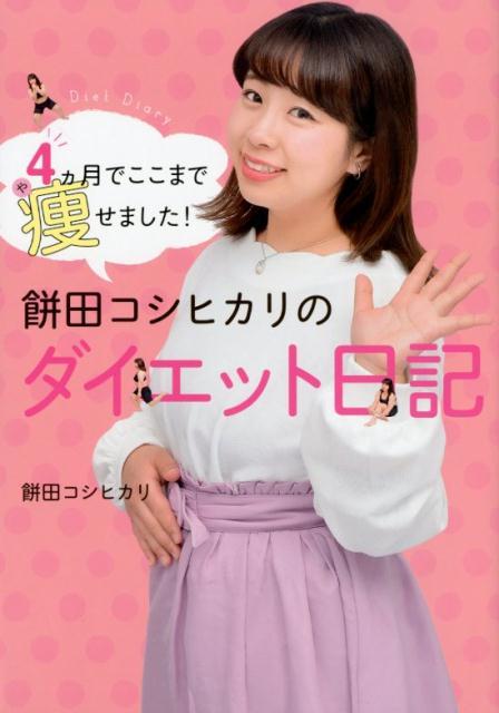 楽天ブックス: 餅田コシヒカリの実録ダイエット - 4ヶ月でここまで痩せ ...