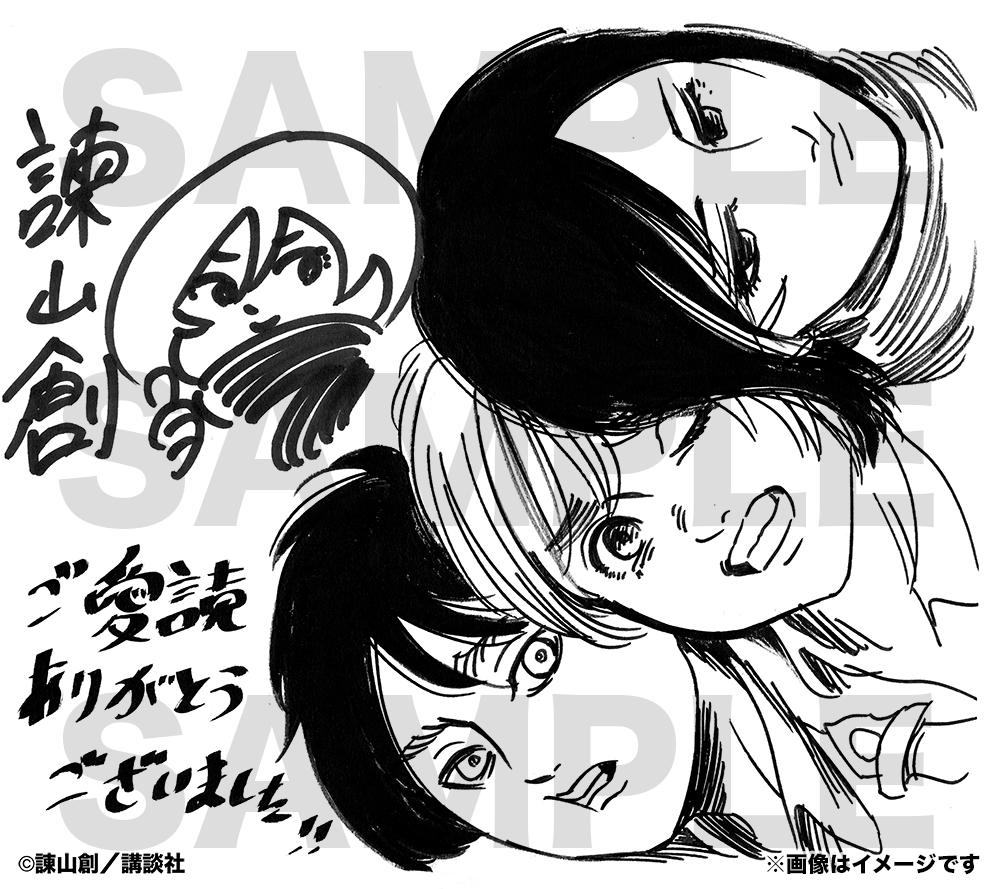 連載完結記念!「進撃の巨人」グッズ予約受付中!