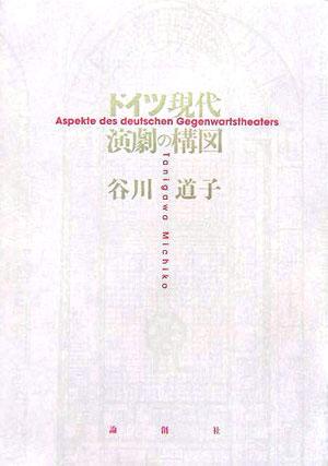 楽天ブックス: ドイツ現代演劇の構図 - 谷川道子 - 9784846005849 : 本