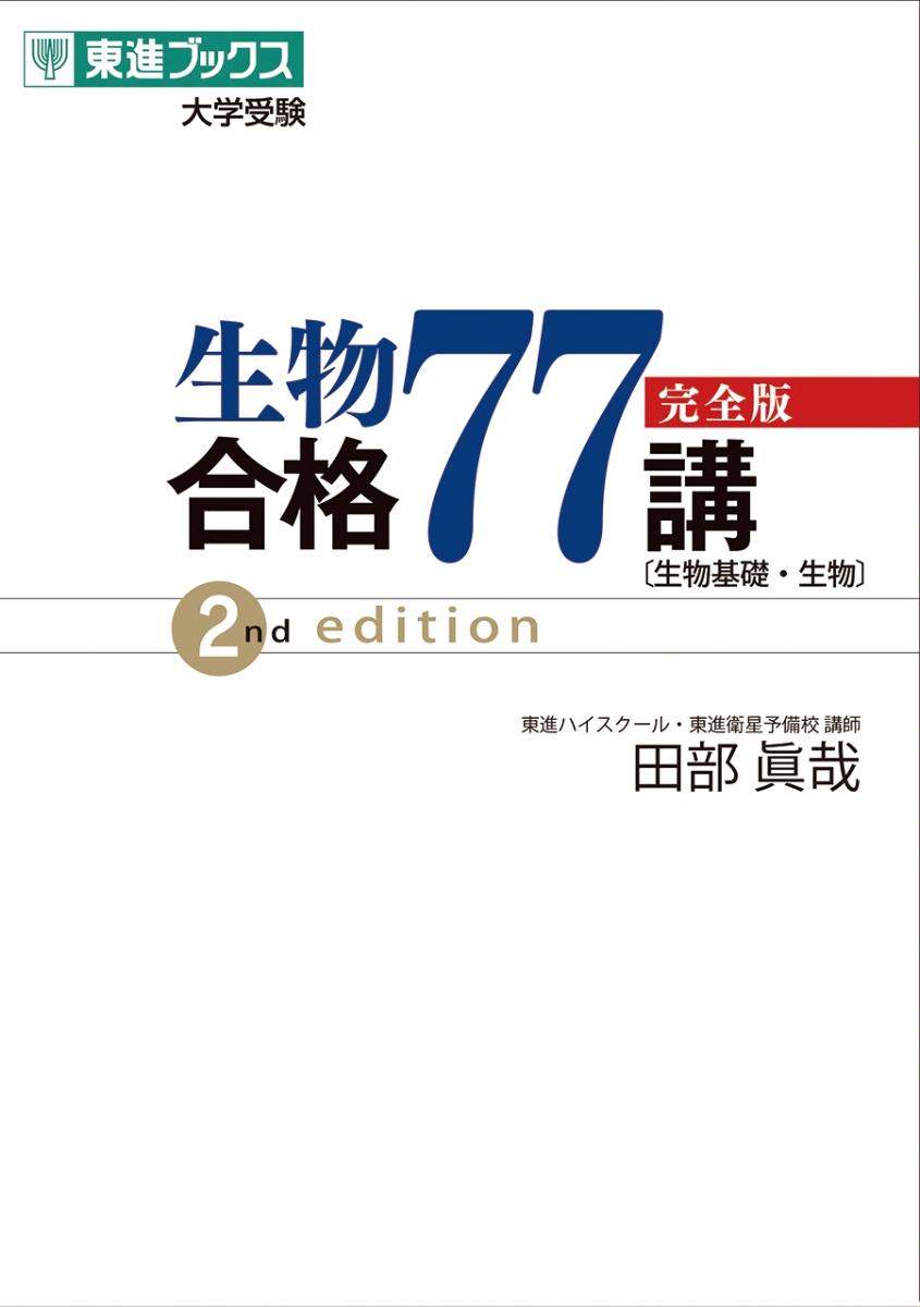 生物合格77講【完全版】2nd edition