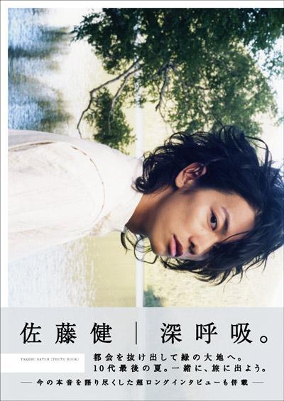 黒瀬康之 10 DVDブック/ 【1000円以上送料無料】 佐藤健写真集+