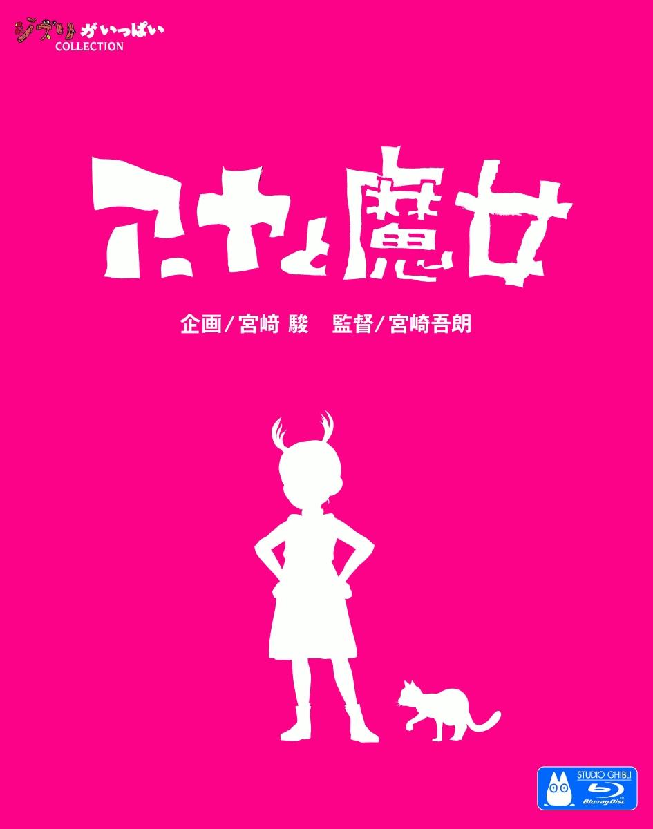予約開始!『アーヤと魔女』Blu-ray&DVD