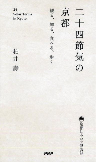楽天ブックス: 二十四節気の京都 - 観る・知る・食べる・歩く - 柏井壽 ...