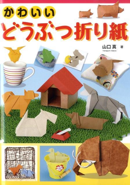 かわいい 折り紙 動物 折り紙 動物