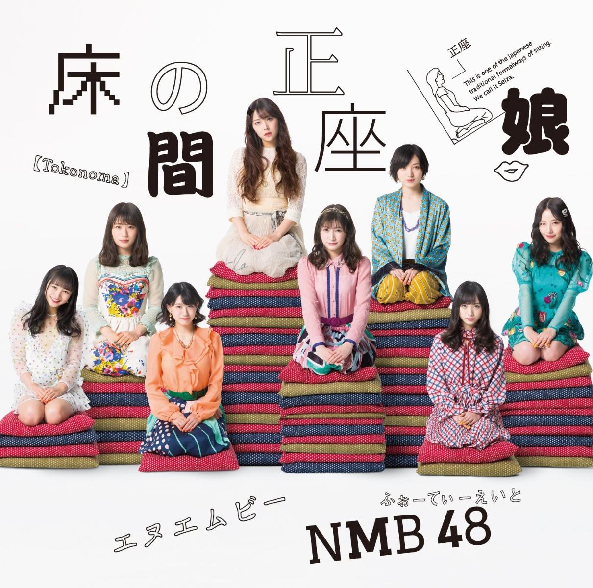 NMB48 床の間正座娘 (Type-A CD+DVD)